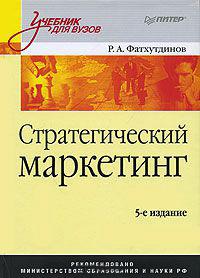 Фатхутдинов Р. Стратегический маркетинг