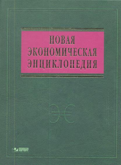 Новая экономическая энциклопедия. Четвертое издание. (+DVD)