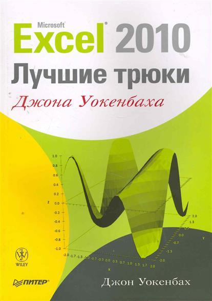 Excel 2010 Лучшие трюки Джона Уокенбаха от Читай-город
