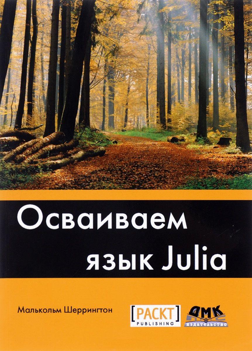 Шерингтон М. Осваиваем язык Julia туфли julia grossi julia grossi ju011awwgb64