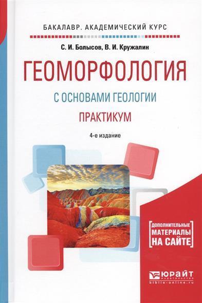 Геоморфология с основами геологии. Практикум. Учебное пособие