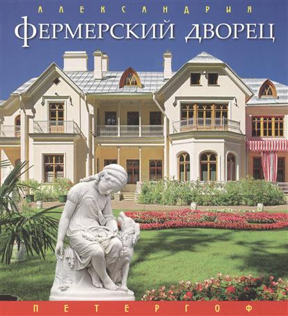 Александрия. Фермерский дворец. Альбом на русском языке ISBN: 9785905985195