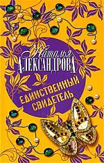 Александрова Н. Единственный свидетель ISBN: 9785170477432 цена