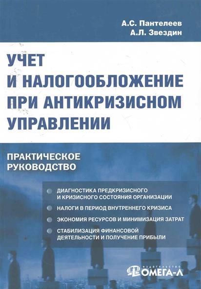 Пантелеев А.: Учет и налогообложение при антикризисном управлении