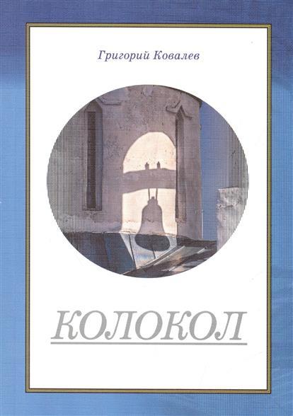Колокол Роман