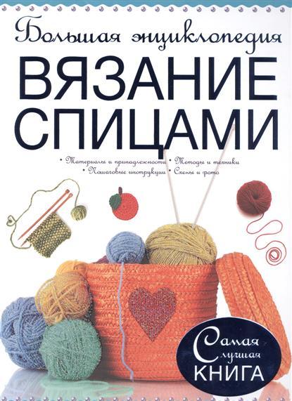 Вязание спицами. Большая энциклопедия