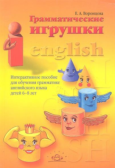 Грамматические игрушки. Интерактивное пособие для обучения грамматике английского языка детей 6-8 лет