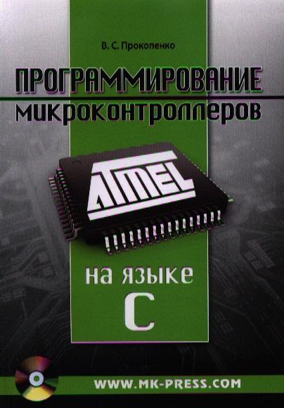 Прокопенко В. Программирование микроконтроллеров ATMEL на языке C рихтер д winrt программирование на c для профессионалов