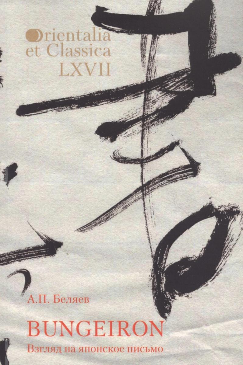 BUNGEIRON. Взгляд на японское письмо