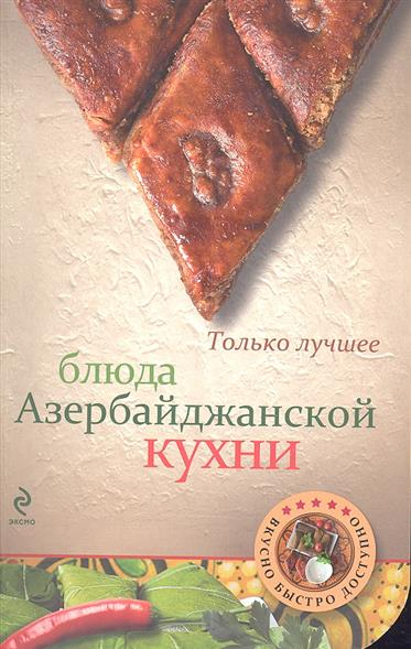 Блюда азербайджанской кухни
