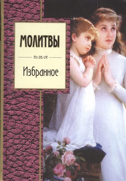 Розман Н. (ред.) Молитвы. Избранное молитвы избранное