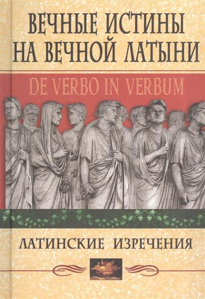 Барсов С. (сост.) Вечные истины на вечной латыни. Латинские изречения