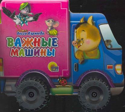 Корнеева О.: Важные машины