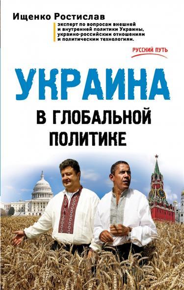 Ищенко Р. Украина в глобальной политике книги эксмо украина в глобальной политике