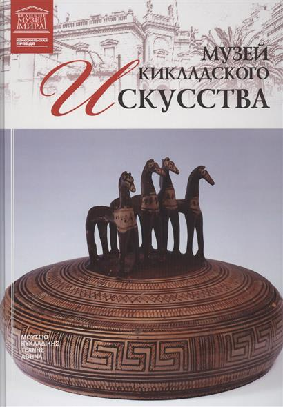Великие музеи мира. Том 83. Музей кикладского искусства (Афины)