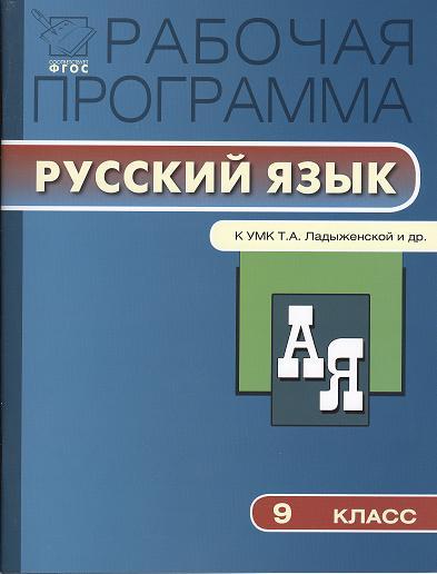 Рабочая программа по русскому языку ладыженская