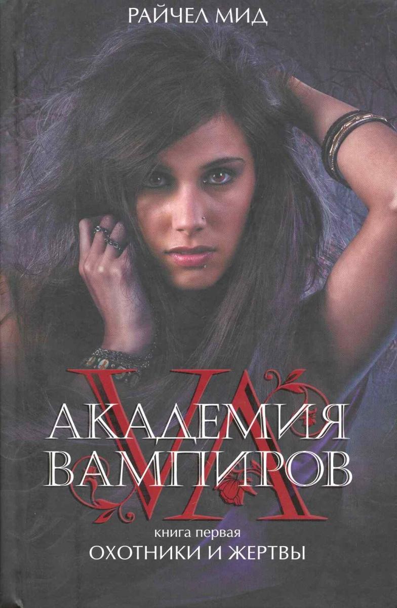Мид Р. Академия вампиров Кн.1 Охотники и жертвы