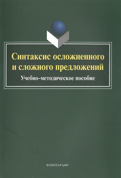 Михайлова О.: Синтаксис осложненного и сложного предложений. Учебно-методическое пособие