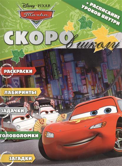 """Пименова Т. (ред.) Раскраска """"Скоро в школу"""" № РШ 1308 (""""Тачки"""")"""