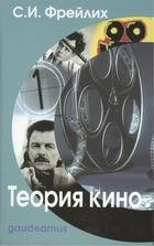 Теория кино От Эйзенштейна до Тарковского