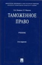 Таможенное право Бекяшев
