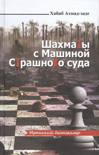 Ахмад-заде Х. Шахматы с Машиной Страшного суда: роман