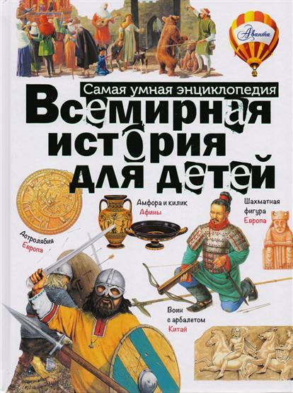 Деркач Т. (ред.) Всемирная история для детей