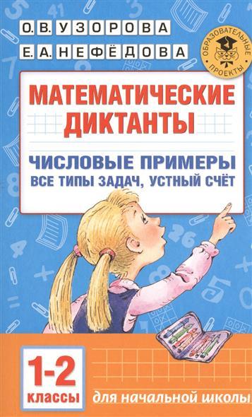 Математические диктанты. 1-2 классы