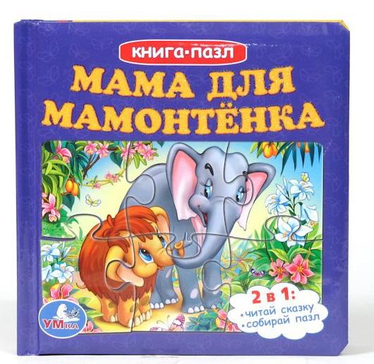 Фото Непомнящая Д. Мама для мамонтенка