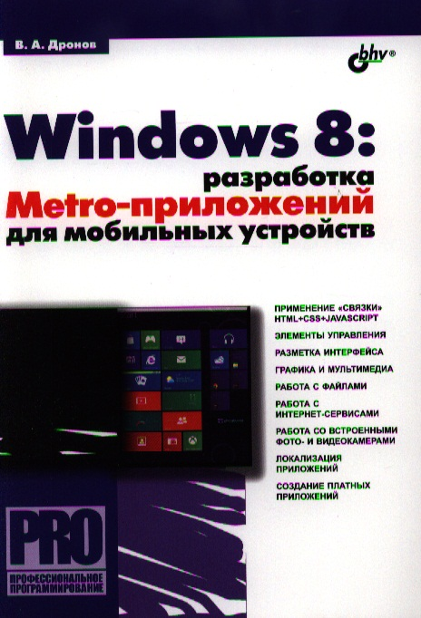 Дронов В. Windows 8: разработка Metro-приложений для мобильных устройств ISBN: 9785977508322 вейл э html5 разработка приложений для мобильных устройств