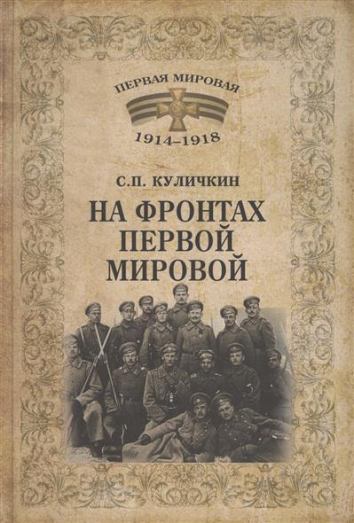 Куличкин С. На фронтах Первой мировой