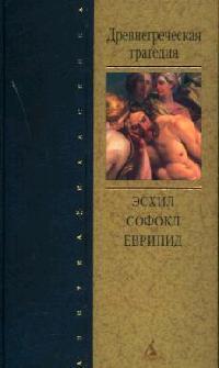 Древнегреческая трагедия Эсхил Софокл Еврипид