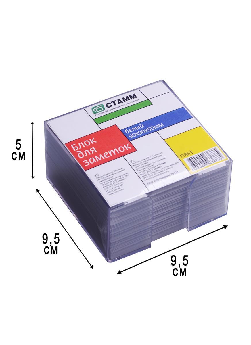 Блок-куб 90*90*45 белый, пласт.бокс, прозр., СТАММ
