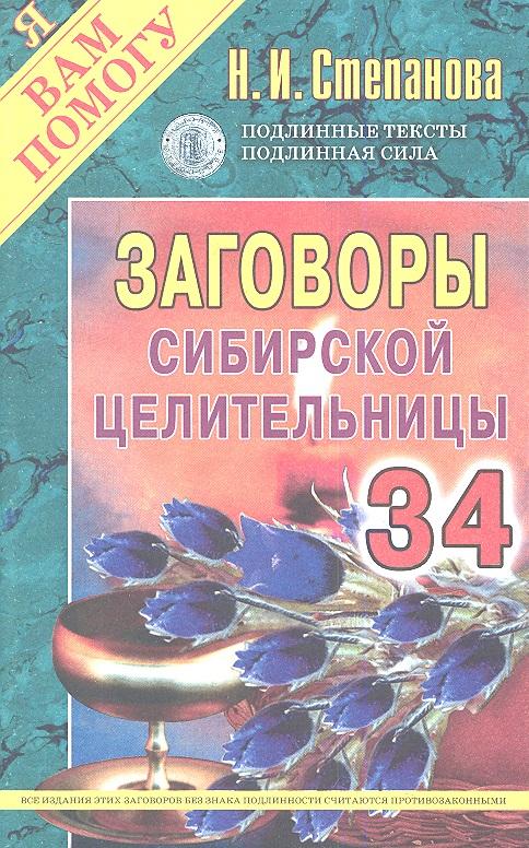 Степанова Н. Заговоры сибирской целительницы. Выпуск 34 н и степанова заговоры сибирской целительницы