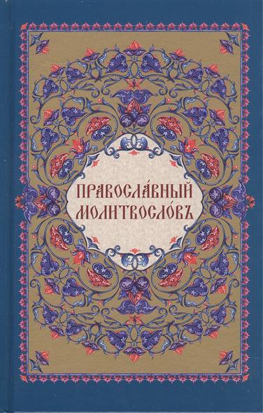 Юдин Д. (ред.) Православный молитвослов (на церковно-славянском языке) отсутствует евангелие на церковно славянском языке