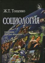 Социология Тощенко