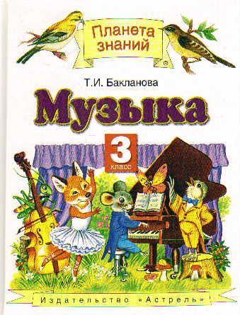 Музыка 3 кл Учебник