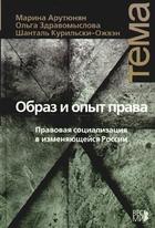 Образ и опыт права Правовая социализация в изменяющейся России