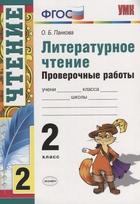 Литературное чтение. 2 класс. Проверочные работы