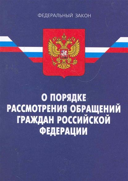 ФЗ О порядке рассмотрения обращений граждан РФ