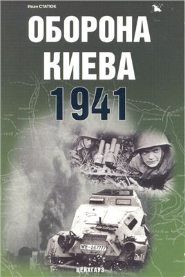 Оборона Киева 1941