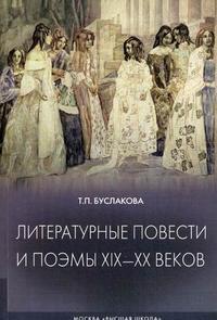 Литературные повести и поэмы 19-20 веков