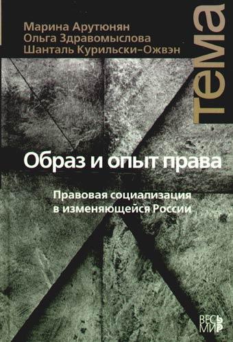 Арутюнян М. Образ и опыт права Правовая социализация в изменяющейся России