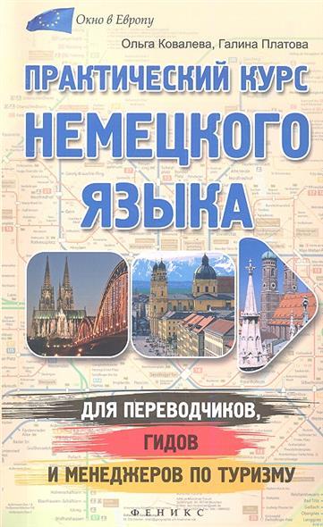 Практический курс немецкого языка для переводчиков, гидов и менеджеров по туризму