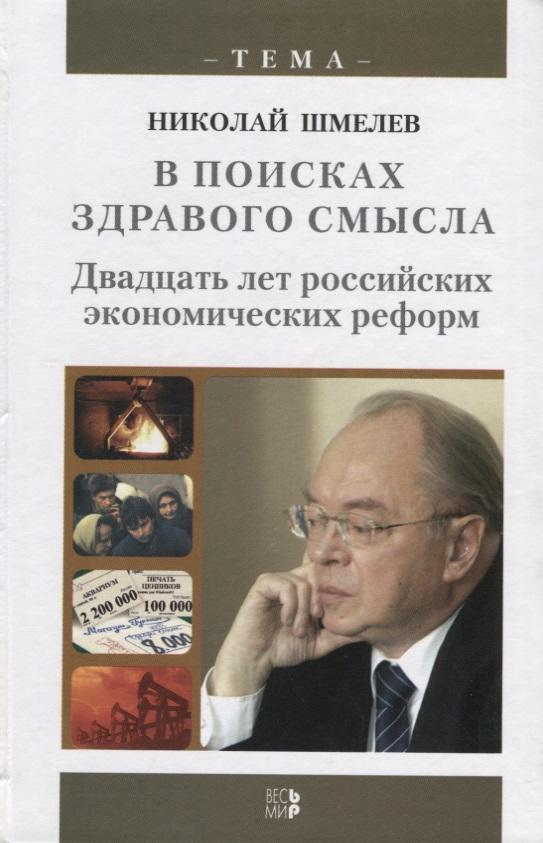Шмеле Н. здраого . Дадцать лет российских экономических реформ