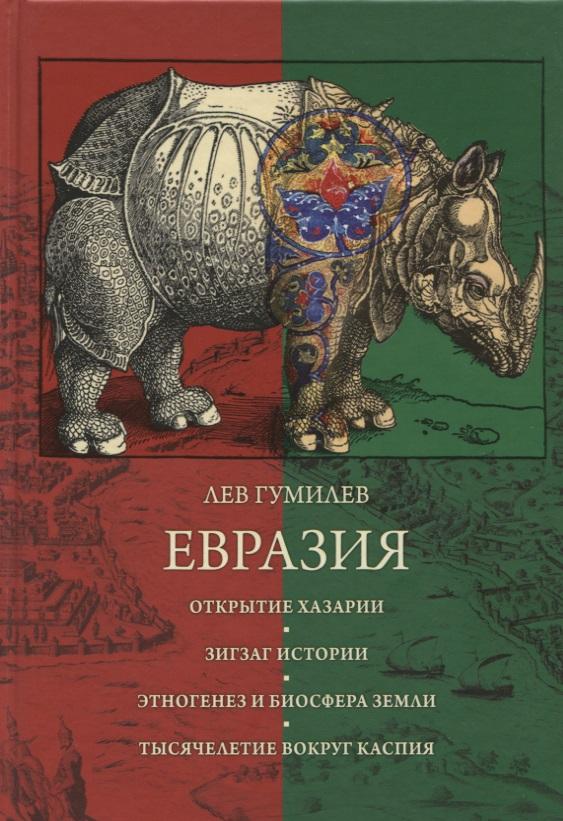 Евразия, Гумилев Л.