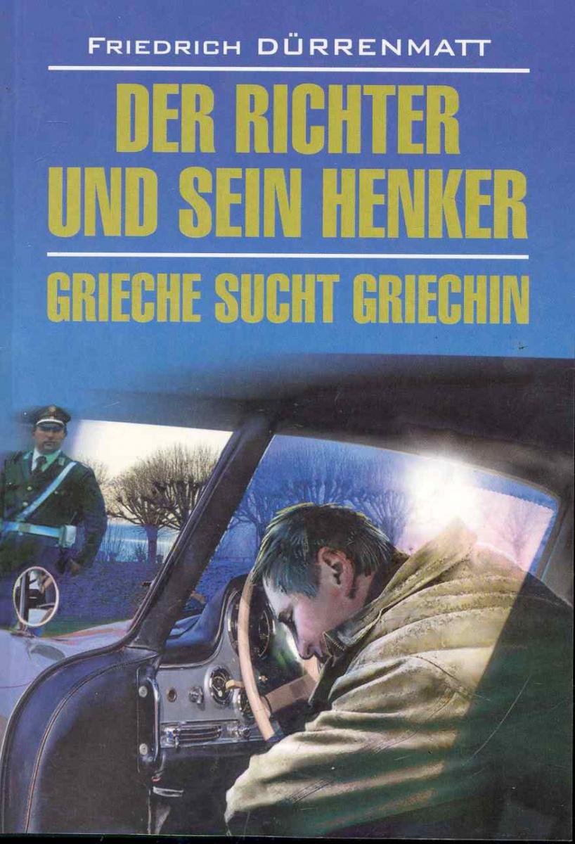 Durrenmatt F. Der Richter Und Sein Henker. Grieche Sucht Griechin richter 12224255111 28