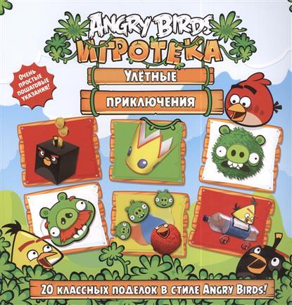 Левин В. (пер.) Игротека. Улетные приключения. 20 классных поделок в стиле Angry Birds! книги издательство махаон angry birds игротека веселый счет