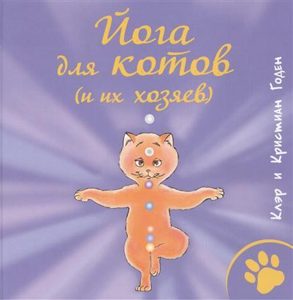 Годен К., Коден К. Йога для котов (и их хозяев) годен клэр и кристиан подлинный дзен для котов и их хозяев