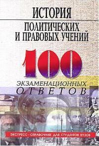История полит. и правовых учений 100 экз. ответов